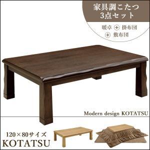 こたつ こたつセット コタツ ローテーブル こたつ用品 こたつ布団 こたつテーブル 120cm 長方形 和風|35plus