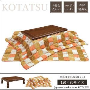 こたつセット こたつ コタツ ローテーブル こたつ布団 こたつテーブル ヒーター 120cm 長方形|35plus