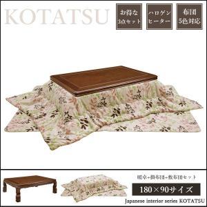 こたつセット こたつ コタツ ローテーブル こたつ布団 こたつテーブル ヒーター 180cm 長方形|35plus