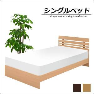 シングルベッド ベッド シングル フレーム ベッドフレーム 木製 bed おしゃれ 北欧  ナチュラル ブラウン  送料無料|35plus