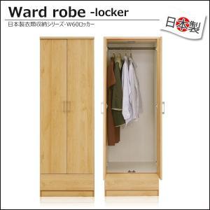 ワードローブ 完成品 クローゼット 収納 木製 服吊り 幅60 おしゃれ ロッカータンス 洋ダンス 北欧|35plus