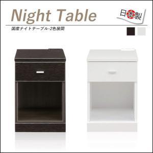 ナイトテーブル コンセント付 おしゃれ ベッドサイドテーブル サイドテーブル 幅35|35plus