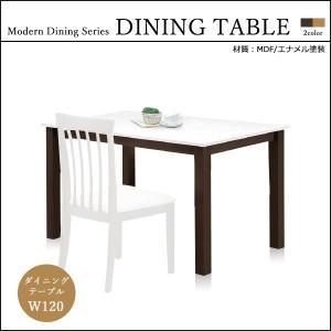 ダイニングテーブル 単品 幅120cm 4人用 ホワイト おしゃれ 35plus