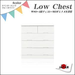 チェスト 完成品 ローチェスト 4段 リビング収納 幅80 整理タンス 洋服ダンス おしゃれ ホワイト 白 35plus