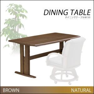 ダイニングテーブル 単品 4人用 食卓テーブル 幅150 リビング 四人用 おしゃれ|35plus