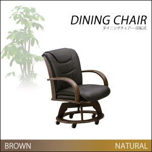 ダイニングチェア 回転式 肘付き キャスター付き 木製 モダン おしゃれ 食卓椅子|35plus