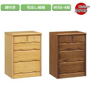チェスト ローチェスト タンス 50cm 4段 鍵付き 国産 日本製 木製 完成品 安い