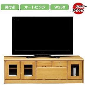 ローボード テレビ台 鍵付 おしゃれ AV機器収納 TV台 テレビボード 完成品 木製 北欧|35plus