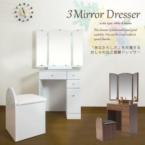 ドレッサー 三面鏡 化粧台 椅子付 鏡 ミラー 机 おしゃれ 安い ホワイト ブラウン 35plus 02