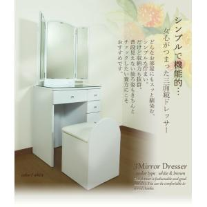 ドレッサー 三面鏡 化粧台 椅子付 鏡 ミラー 机 おしゃれ 安い ホワイト ブラウン 35plus 03