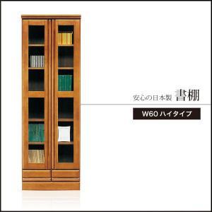 本棚 書棚 国産 木製 完成品 書庫 書斎 収納 書斎収納家具|35plus