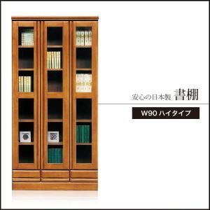 本棚 書棚 国産 木製 完成品 書斎収納 書斎家具|35plus