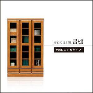 本棚 書棚 国産 木製 完成品 書斎収納|35plus