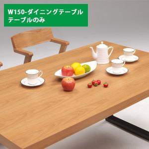 ダイニングテーブル テーブル リビングテーブル 食卓用 木製 モダン 人気 おしゃれ 幅150cm 35plus