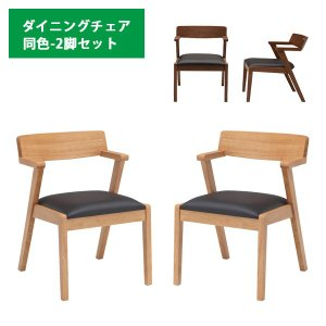 ダイニングチェア 2脚セット チェアセット おしゃれ ダイニング セット チェア 木製 北欧 椅子 イス|35plus