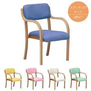 介護椅子 2脚セット 介護チェア ダイニングチェア 病院 病室 介護施設 食堂 チェア イス いす おしゃれ|35plus