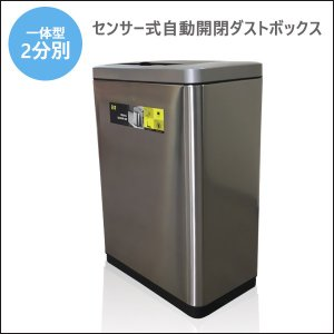 ダストボックス ゴミ箱 2分別 蓋付き 40L スリムごみ箱 おしゃれ センサー 自動開閉|35plus