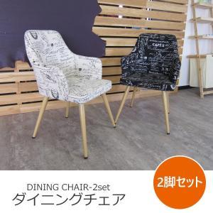 ダイニングチェア おしゃれ ダイニングチェアー 2脚セット チェア 椅子 イス ダイニングセット リビングチェア 木製|35plus