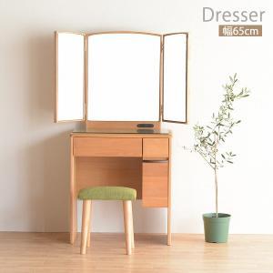 ドレッサー 三面鏡ドレッサー 椅子付き メイク台 化粧台 鏡台 コンパクト 幅65cm ナチュラル 木製 おしゃれ 35plus