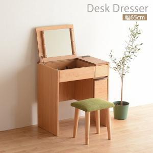 ドレッサー テーブル 椅子付き デスクドレッサー メイク台 化粧台 鏡台 コンパクト 幅65cm ナチュラル 木製 おしゃれ 35plus