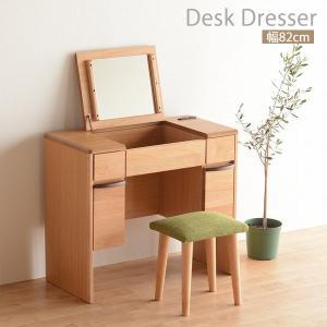 ドレッサー テーブル 椅子付き デスクドレッサー メイク台 化粧台 鏡台 コンパクト 幅82cm ナチュラル 木製 おしゃれ 35plus