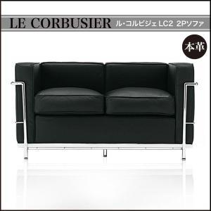 コルビジェ ソファ ソファー LC2 イームズ バルセロナ デザイナーズ|35plus