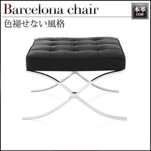 バルセロナチェア オットマン デザイナーズ イタリア製 モダン|35plus