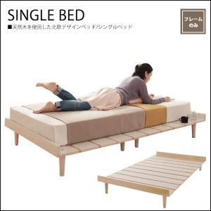 シングルベッド ベッド すのこベッド スノコベッドフレーム 天然木 パイン材 木製 北欧 ナチュラル/ホワイト|35plus