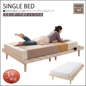 ベッド シングルベッド マットレス付き すのこベッド 木製ベッド 北欧 ポケットコイルマットレス付き シングルベッドフレーム/セミシングルマットレス|35plus