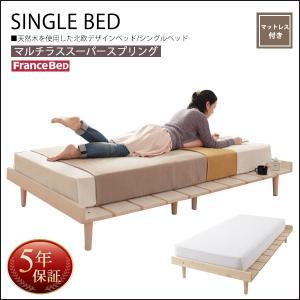 ベッド シングルベッド マットレス付き すのこベッド 北欧 マットレス付き シングルベッドフレーム/セミシングルマットレス フランスベッド|35plus