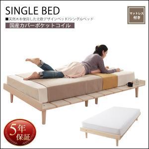 ベッド シングルベッド マットレス付き すのこベッド 北欧 国産カバーポケットコイルマットレス付き シングルベッドフレーム/シングルマットレス|35plus