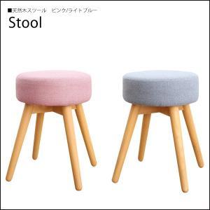 スツール 椅子 イス いす 木製 おしゃれ ピンク/ライトブルー 天然木 布地 丸型|35plus