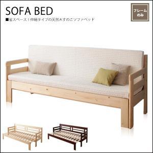 ソファ ソファー ソファーベッド  3人掛け ベッド シングルベッド すのこベッド おしゃれ フレームのみ|35plus