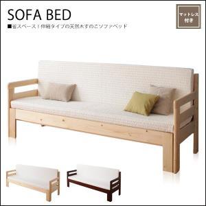 ソファ ソファー ソファーベッド  3人掛け ベッド シングルベッド すのこベッド おしゃれ マットレス付き|35plus