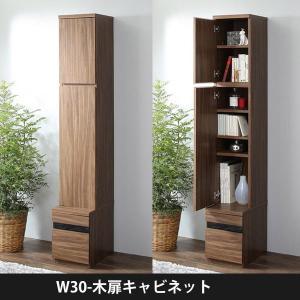 キャビネット 収納 おしゃれ リビング収納 木製 木扉 幅30cm 北欧|35plus