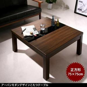 こたつ こたつテーブル ヒーター 電気こたつ テーブル ローテーブル 薄型こたつ 幅75cm 正方形|35plus