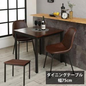 テーブル ダイニングテーブル おしゃれ デスク カフェテーブル 幅75cm 木製 天然木 モダン|35plus