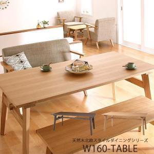 ダイニングテーブル テーブル 食卓テーブル おしゃれ 北欧 天然木 安い 幅160cm ワイド 35plus
