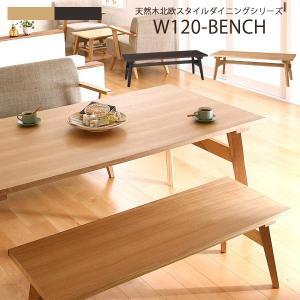 ダイニングベンチチェア ダイニングベンチ ベンチ 背もたれなし おしゃれ 北欧 食卓ベンチ 食卓チェア 木製 幅120cm|35plus