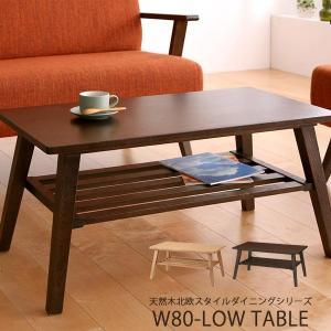 ローテーブル  テーブル おしゃれ リビングテーブル 北欧 センターテーブル カフェテーブル 木製テーブル 収納棚 幅80cm 安い 完成品|35plus