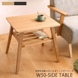 サイドテーブル  テーブル おしゃれ リビングテーブル 北欧 ミニテーブル カフェテーブル 木製テーブル 収納棚 幅50cm 安い 完成品|35plus