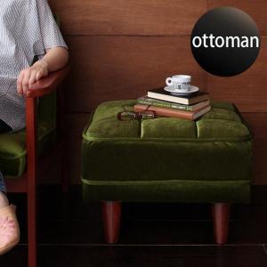 オットマン 足置き スツール ソファー 椅子 おしゃれ レトロ|35plus