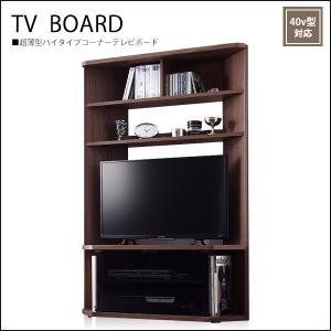テレビ台 コーナーテレビボード ハイタイプテレビ台 超薄型テレビボード 収納 おしゃれ ブラックガラス|35plus