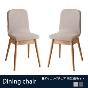 ダイニングチェア チェア おしゃれ 北欧 食卓椅子 食卓チェア 木製 タモ材 2脚セット|35plus