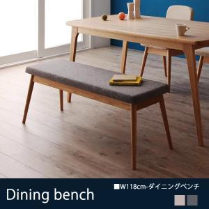 ダイニングベンチ ベンチ おしゃれ 北欧 食卓ベンチ 食卓チェア 木製 タモ材 幅118cm|35plus