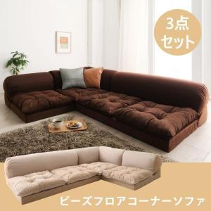 コーナーソファ ビーズソファ ロータイプ 日本製 ビーズ ブラウン ベージュ モスグリーン ブラック 35plus