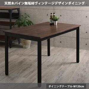 テーブル ダイニングテーブル おしゃれ デスク カフェテーブル 幅120cm 木製 天然木 モダン 無垢|35plus
