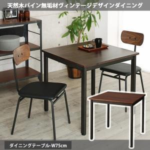テーブル ダイニングテーブル おしゃれ デスク カフェテーブル 幅75cm 木製 天然木 モダン 無垢|35plus