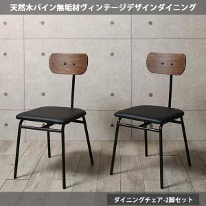 ダイニングチェア 2脚セット ダイニングチェアー カフェチェア スチール 椅子 イス レザーチェア|35plus
