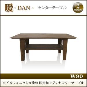 センターテーブル 木製 ローテーブル 日本製 国産 幅90cm|35plus